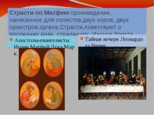 Страсти по Матфею произведение, написанное для солистов,двух хоров, двух орке