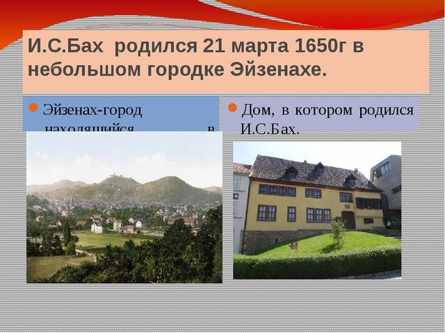 И.С.Бах родился 21 марта 1650г в небольшом городке Эйзенахе. Эйзенах-город ,н...