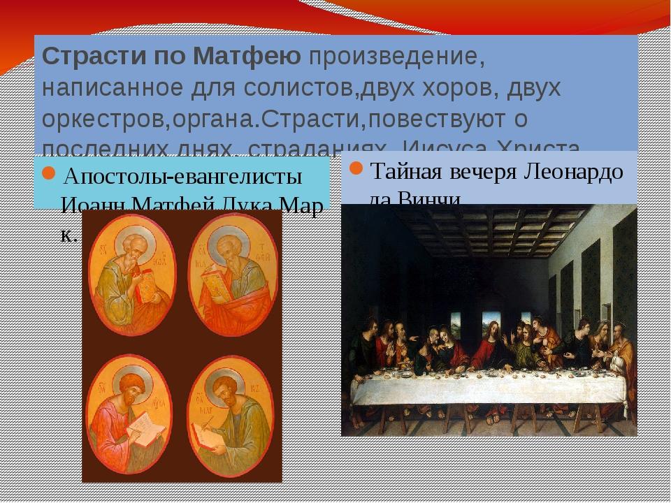 Страсти по Матфею произведение, написанное для солистов,двух хоров, двух орке...