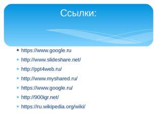 https://www.google.ru http://www.slideshare.net/ http://ppt4web.ru/ http://ww