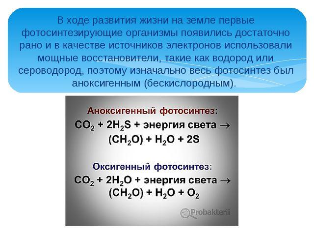 В ходе развития жизни на земле первые фотосинтезирующие организмы появились д...
