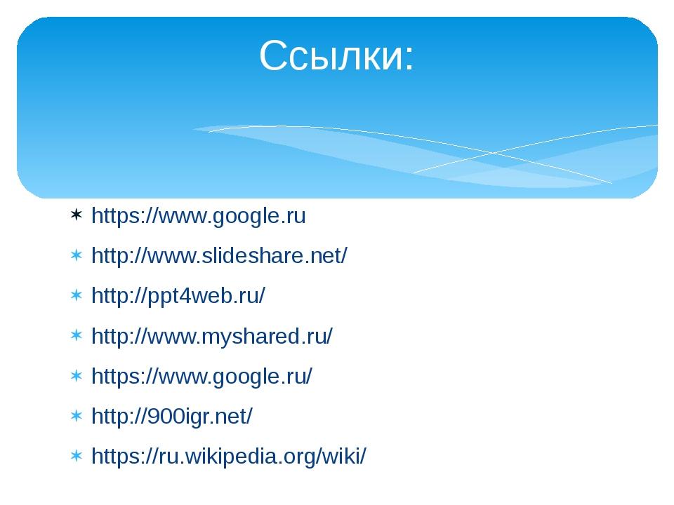 https://www.google.ru http://www.slideshare.net/ http://ppt4web.ru/ http://ww...