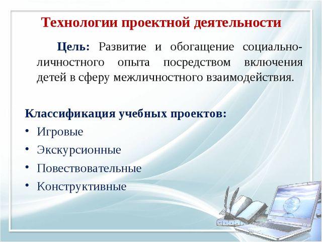 Технологии проектной деятельности Цель: Развитие и обогащение социально-лич...