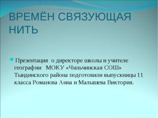 ВРЕМЁН СВЯЗУЮЩАЯ НИТЬ Презентация о директоре школы и учителе географии МОКУ