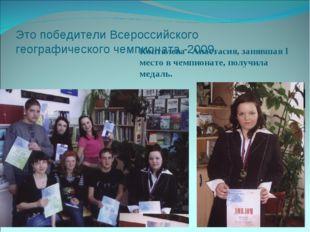 Это победители Всероссийского географического чемпионата -2009. Конталева Ана
