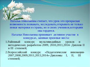 Наталья Николаевна считает, что урок-это прекрасная возможность познавать, ис