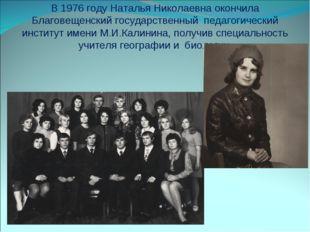 В 1976 году Наталья Николаевна окончила Благовещенский государственный педаго