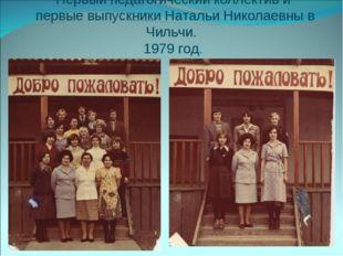 Первый педагогический коллектив и первые выпускники Натальи Николаевны в Чиль