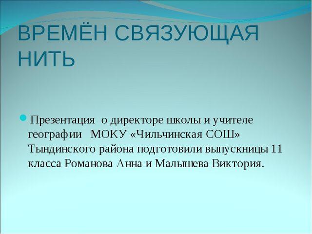 ВРЕМЁН СВЯЗУЮЩАЯ НИТЬ Презентация о директоре школы и учителе географии МОКУ...