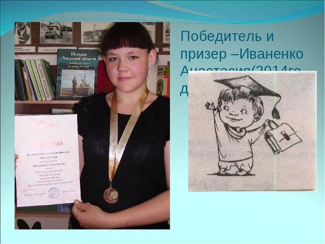 Победитель и призер –Иваненко Анастасия(2014год)