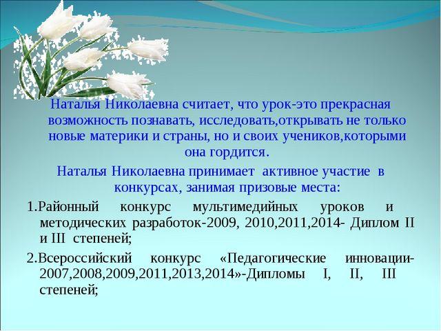 Наталья Николаевна считает, что урок-это прекрасная возможность познавать, ис...