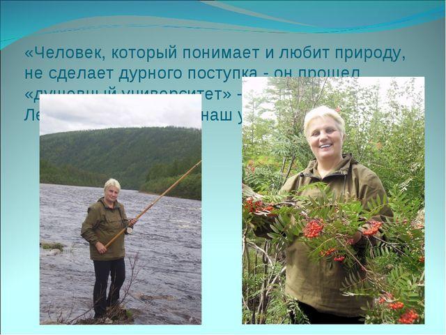 «Человек, который понимает и любит природу, не сделает дурного поступка - он...