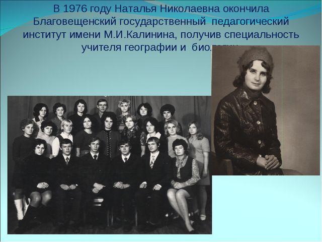 В 1976 году Наталья Николаевна окончила Благовещенский государственный педаго...