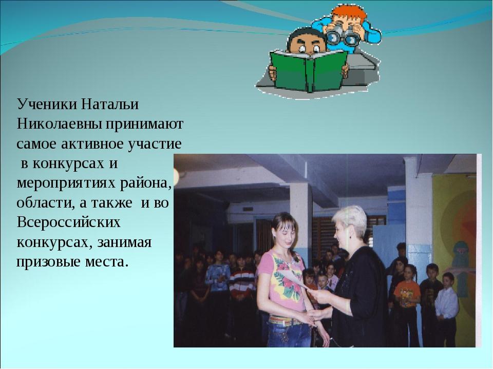 Ученики Натальи Николаевны принимают самое активное участие в конкурсах и мер...