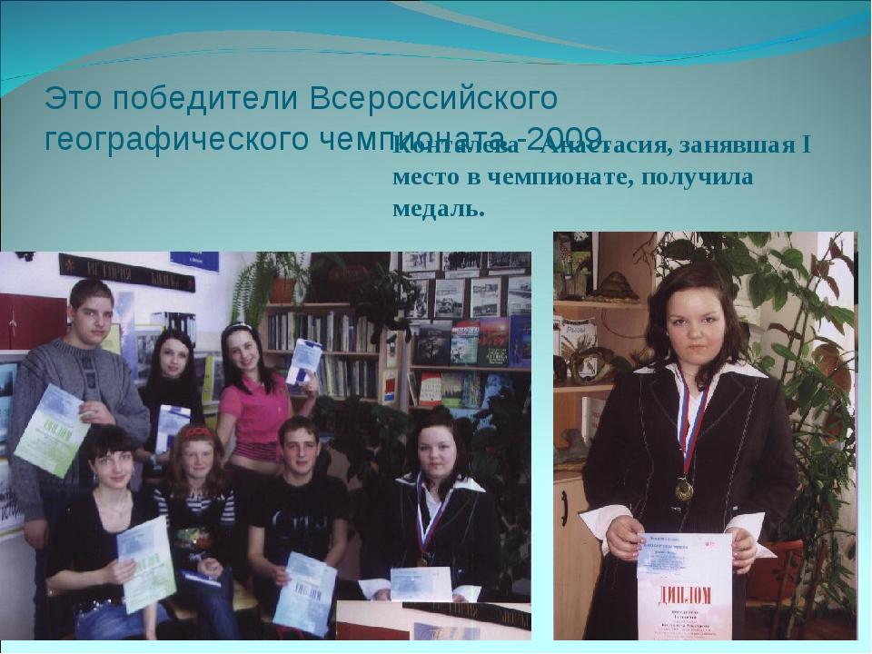 Это победители Всероссийского географического чемпионата -2009. Конталева Ана...