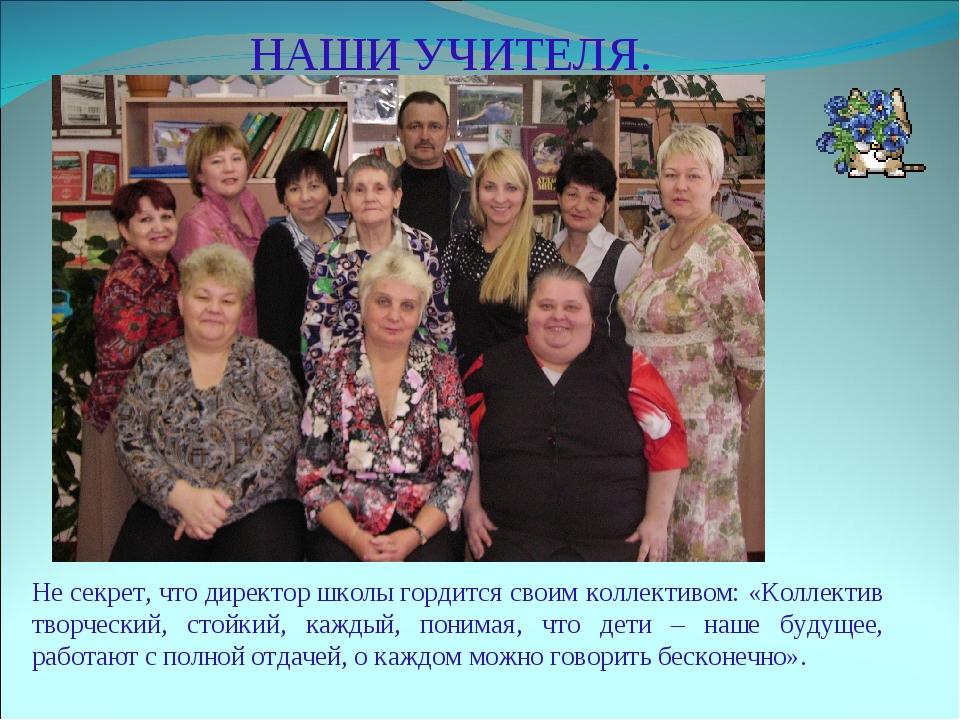 Не секрет, что директор школы гордится своим коллективом: «Коллектив творческ...