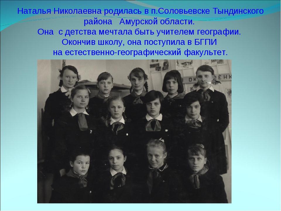 Наталья Николаевна родилась в п.Соловьевске Тындинского района Амурской облас...