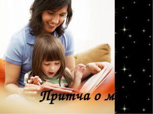 Притча о маме