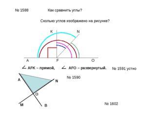 № 1588 Как сравнить углы? Сколько углов изображено на рисунке? № 1591 устно №