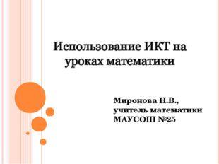 Миронова Н.В., учитель математики МАУСОШ №25