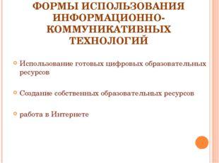 ФОРМЫ ИСПОЛЬЗОВАНИЯ ИНФОРМАЦИОННО-КОММУНИКАТИВНЫХ ТЕХНОЛОГИЙ Использование го