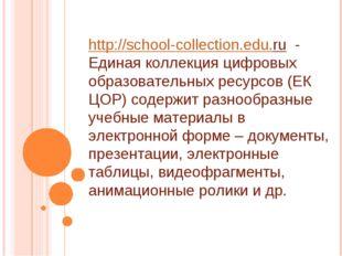 http://school-collection.edu.ru - Единая коллекция цифровых образовательных