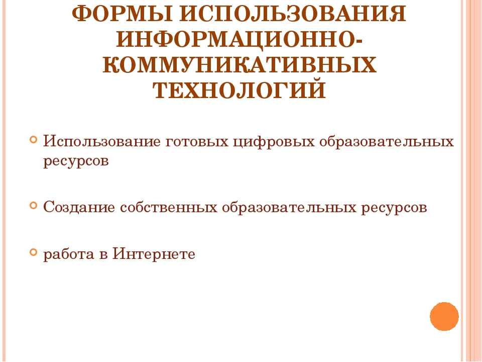 ФОРМЫ ИСПОЛЬЗОВАНИЯ ИНФОРМАЦИОННО-КОММУНИКАТИВНЫХ ТЕХНОЛОГИЙ Использование го...
