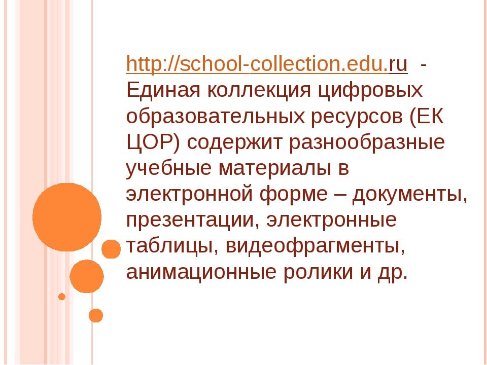 http://school-collection.edu.ru - Единая коллекция цифровых образовательных...