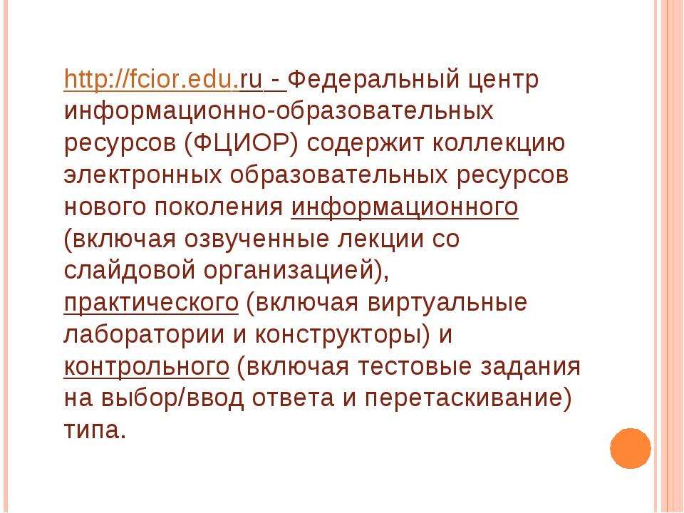 http://fcior.edu.ru - Федеральный центр информационно-образовательных ресурсо...