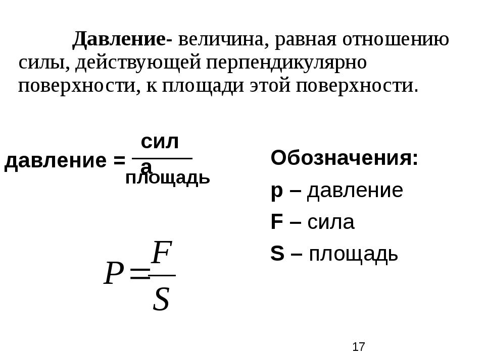 Давление- величина, равная отношению силы, действующей перпендикулярно повер...