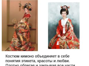 Костюм кимоно объединяет в себе понятия этикета, красоты и любви. Плотно обл