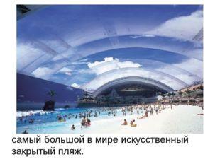 самый большой в мире искусственный закрытый пляж.