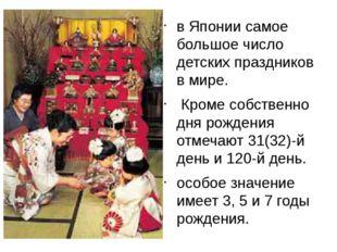 в Японии самое большое число детских праздников в мире. Кроме собственно дня