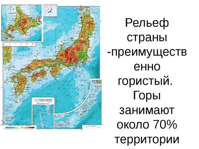 Рельеф страны -преимущественно гористый. Горы занимают около 70% территории в...