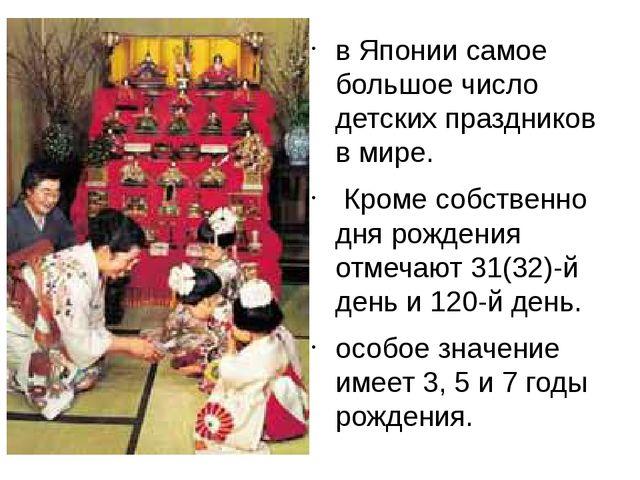 в Японии самое большое число детских праздников в мире. Кроме собственно дня...