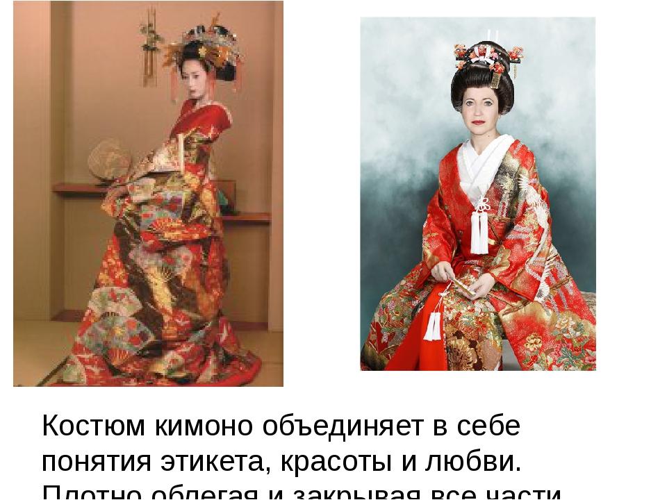 Костюм кимоно объединяет в себе понятия этикета, красоты и любви. Плотно обл...