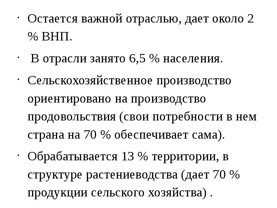 Остается важной отраслью, дает около 2 % ВНП. В отрасли занято 6,5 % населени...