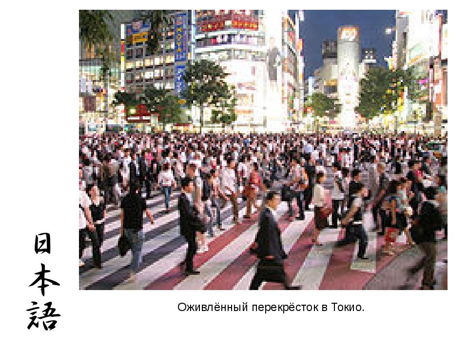 Оживлённый перекрёсток в Токио.