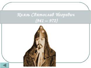 Именно эти находки подтвердили, что письменность у славян зародилась до прин