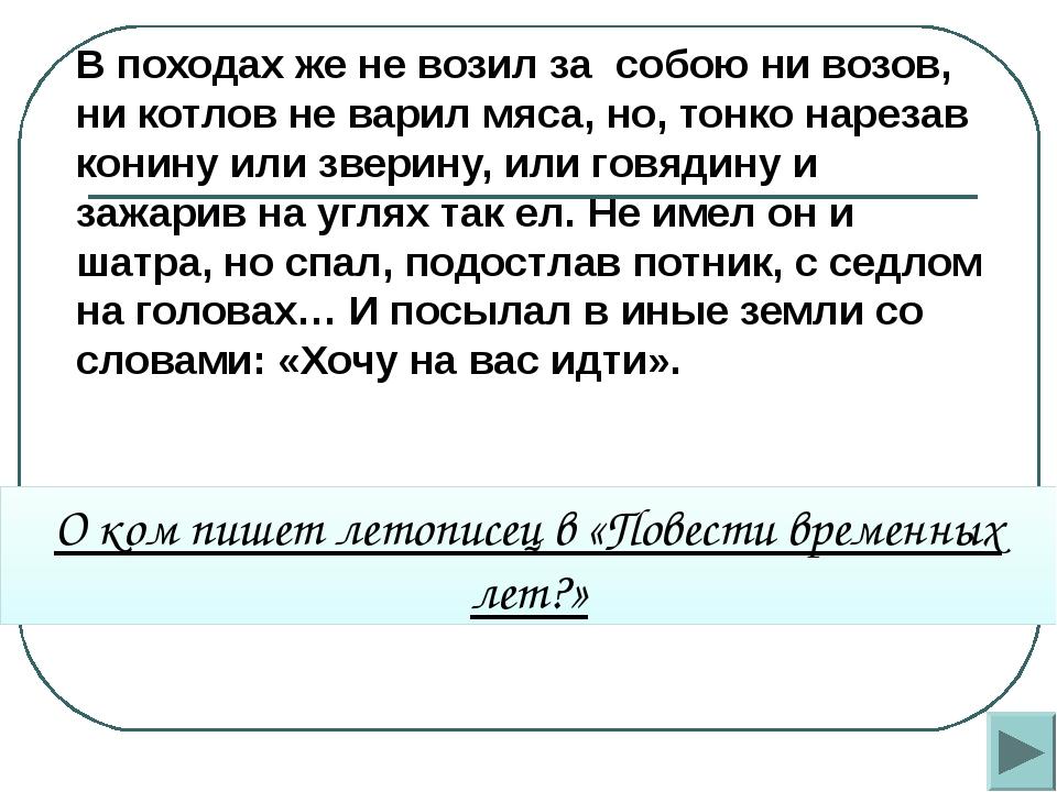 Его часто называют первым русским историком. Он был монахом Киево-Печёрского...
