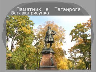 Памятник в Таганроге