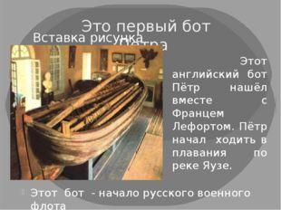 Это первый бот Петра Этот бот - начало русского военного флота Этот английски