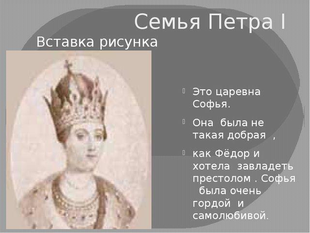 Семья Петра I Это царевна Софья. Она была не такая добрая , как Фёдор и хотел...