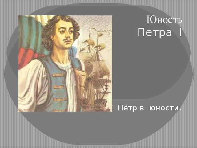 Юность Петра I Пётр в юности.