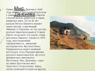 Мыс Дежнева Семен Иванович Дежнев в 1648 году обогнул Чукотский полуостров с