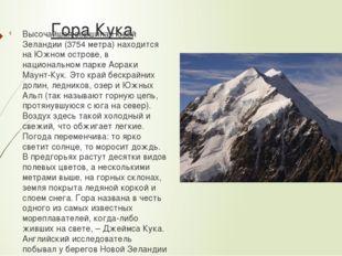 Гора Кука Высочайшая вершина Новой Зеландии (3754 метра) находится на Южном о
