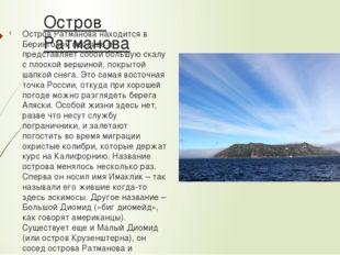Остров Ратманова Остров Ратманова находится в Беринговом проливе и представля