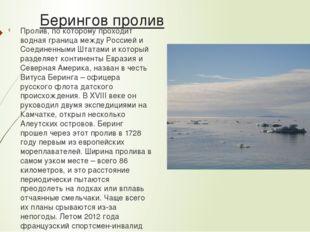 Берингов пролив Пролив, по которому проходит водная граница между Россией и С