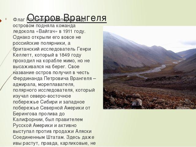 Остров Врангеля Флаг Российской империи над островом подняла команда ледокола...