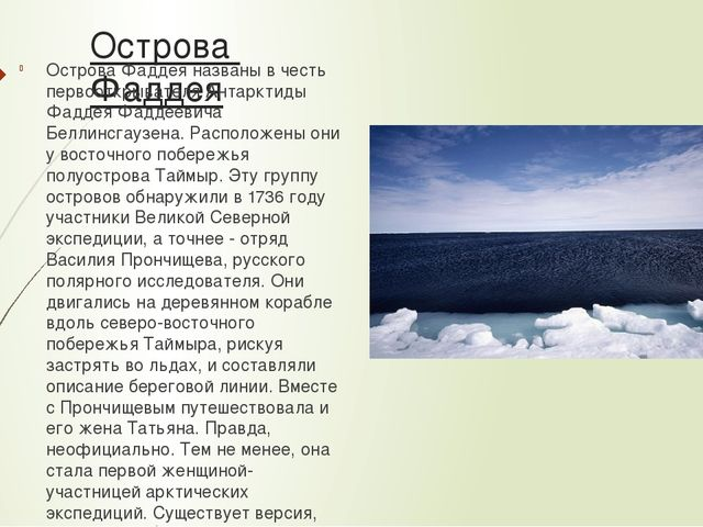 Острова Фаддея Острова Фаддея названы в честь первооткрывателя Антарктиды Фад...